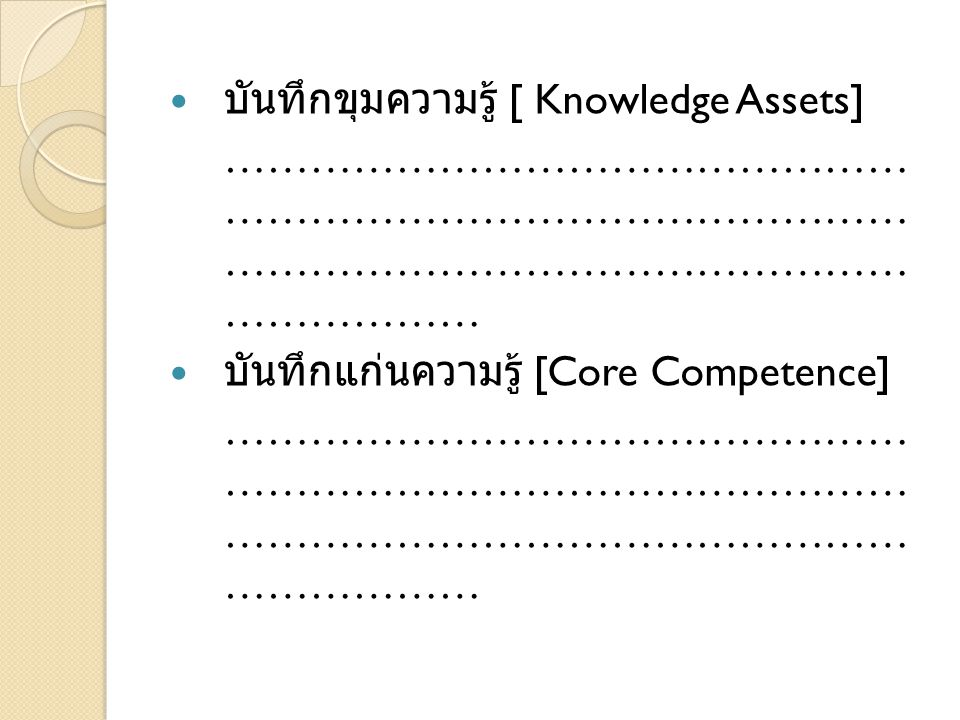 บันทึกขุมความรู้ [ Knowledge Assets]